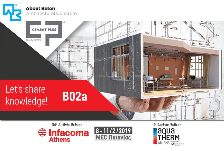 Η Cement Plus συμμετέχει στην INFACOMA 2019 στην Αθήνα!
